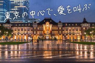 東京駅でウエディングフォト 憧れの高級ホテルステイ