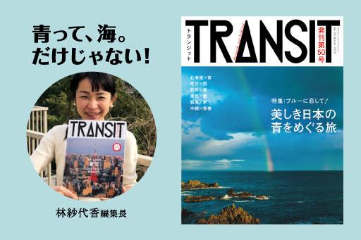 『TRANSIT』林編集長沖縄の青色をめぐる旅