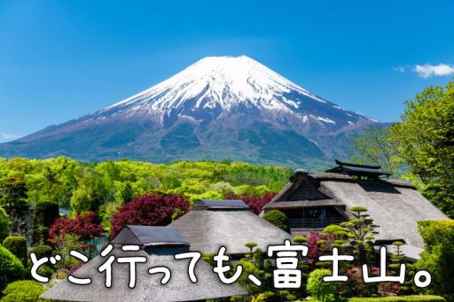 美しい忍野八海を観光夫婦で富士山ドライブ旅