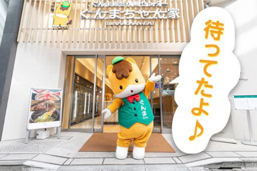 有楽町で日本一周観光? 全国ご当地グルメ堪能旅