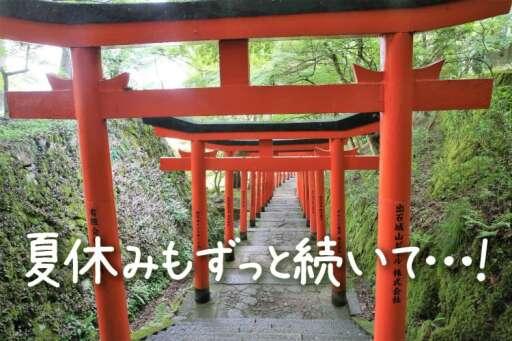 夏休みは兵庫へお出かけ家族で豊岡市を観光