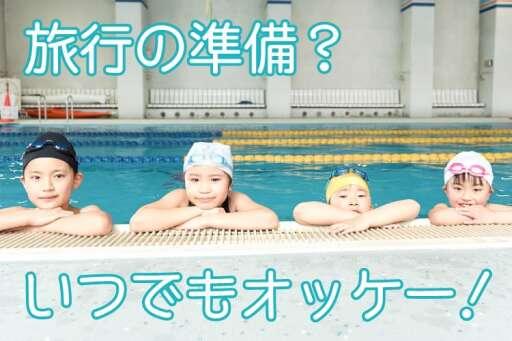 プール付きリゾート泊夏休みは長野へ子連れ旅