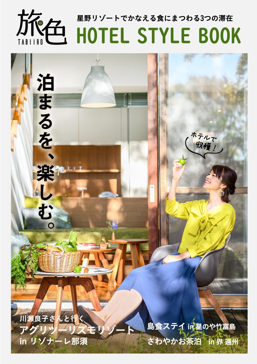 [月刊旅色]2019年12月号