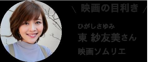 東 紗友美さん 映画ソムリエ
