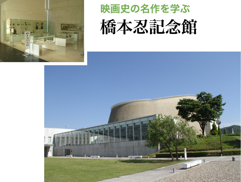 映画史の名作を学ぶ 橋本忍記念館