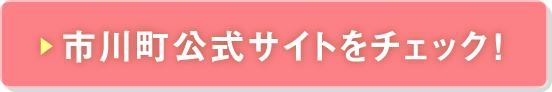 ▶ 市川町公式サイトをチェック!