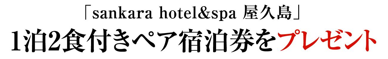 「sankara hotel&spa 屋久島」1泊2食付きペア宿泊券をプレゼント