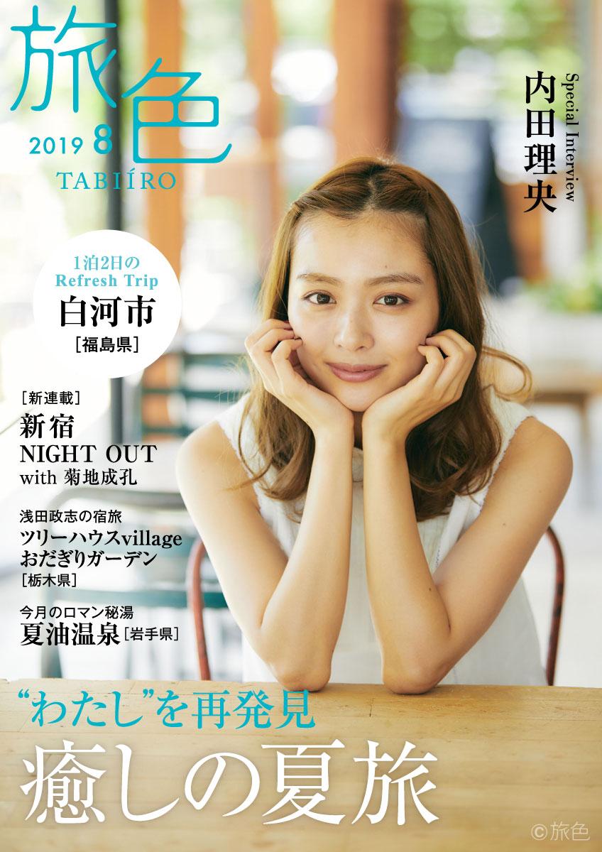 [月刊旅色]2019年8月号