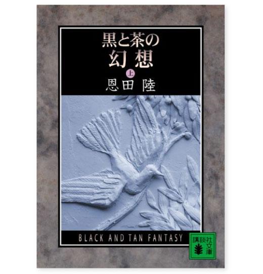 『黒と茶の幻想』