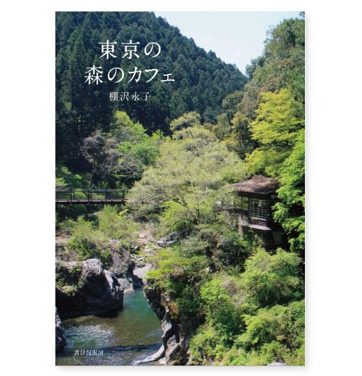 『東京の森のカフェ』