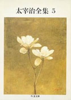 『十二月八日』(『太宰治全集5』内に所収)972円/ちくま文庫