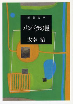 『パンドラの匣』562円/新潮文庫