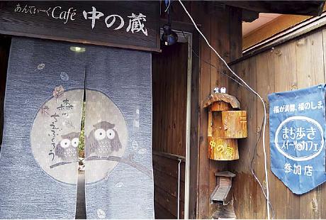 あんてぃーくcafe中の蔵