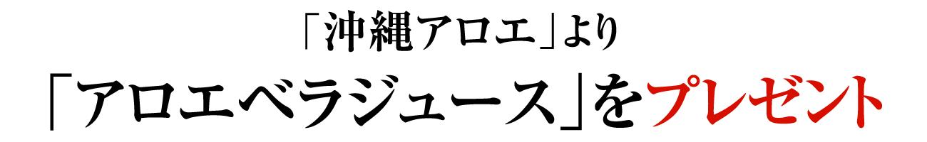 「沖縄アロエ」より「アロエベラジュース」をプレゼント