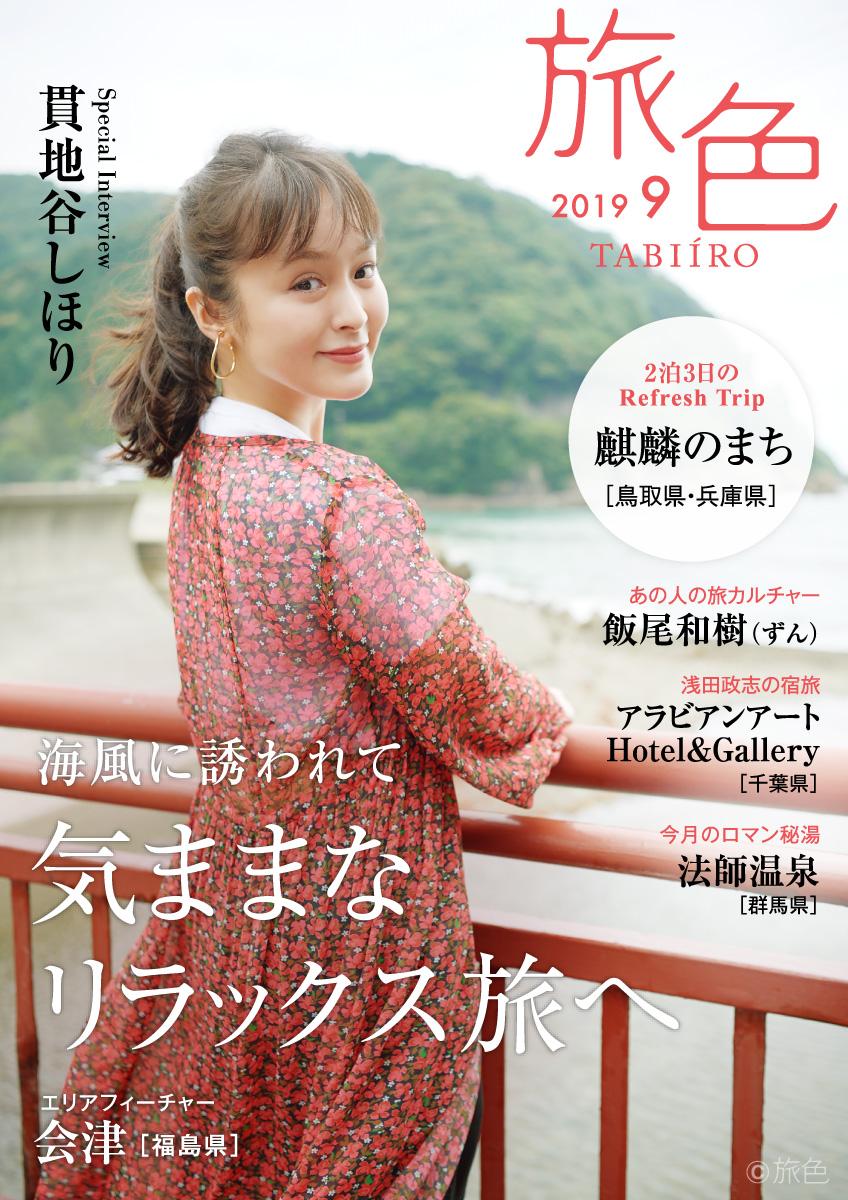 [月刊旅色]2019年9月号