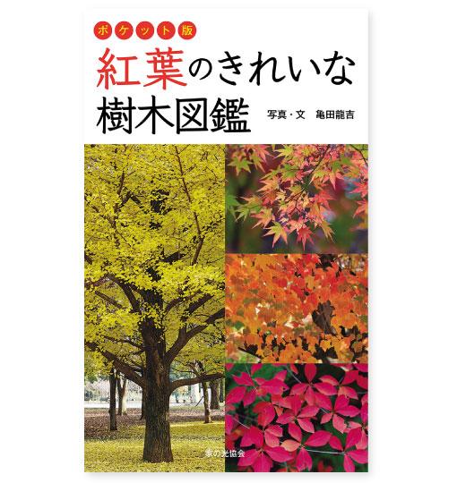 『ポケット版 紅葉のきれいな樹木図鑑』