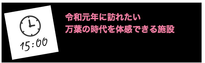 令和元年に訪れたい万葉の時代を体感できる施設 鳥取市因幡万葉歴史館