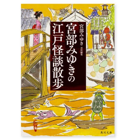 『宮部みゆきの江戸怪談散歩』