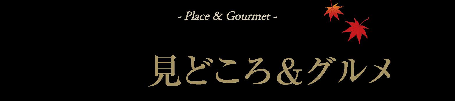 奇跡の名橋に華やかな押し寿司 岩国の見どころ&グルメ