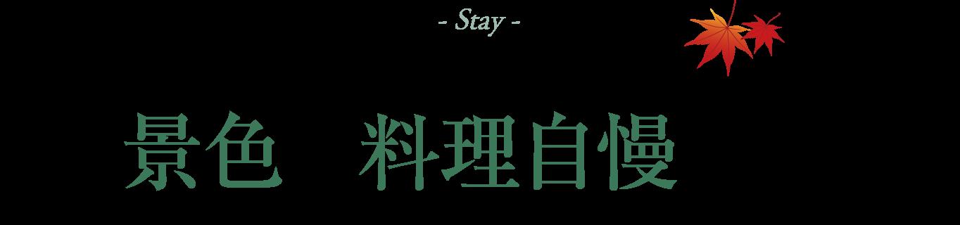 錦帯橋&宮島近くに泊まる 景色と料理自慢の宿