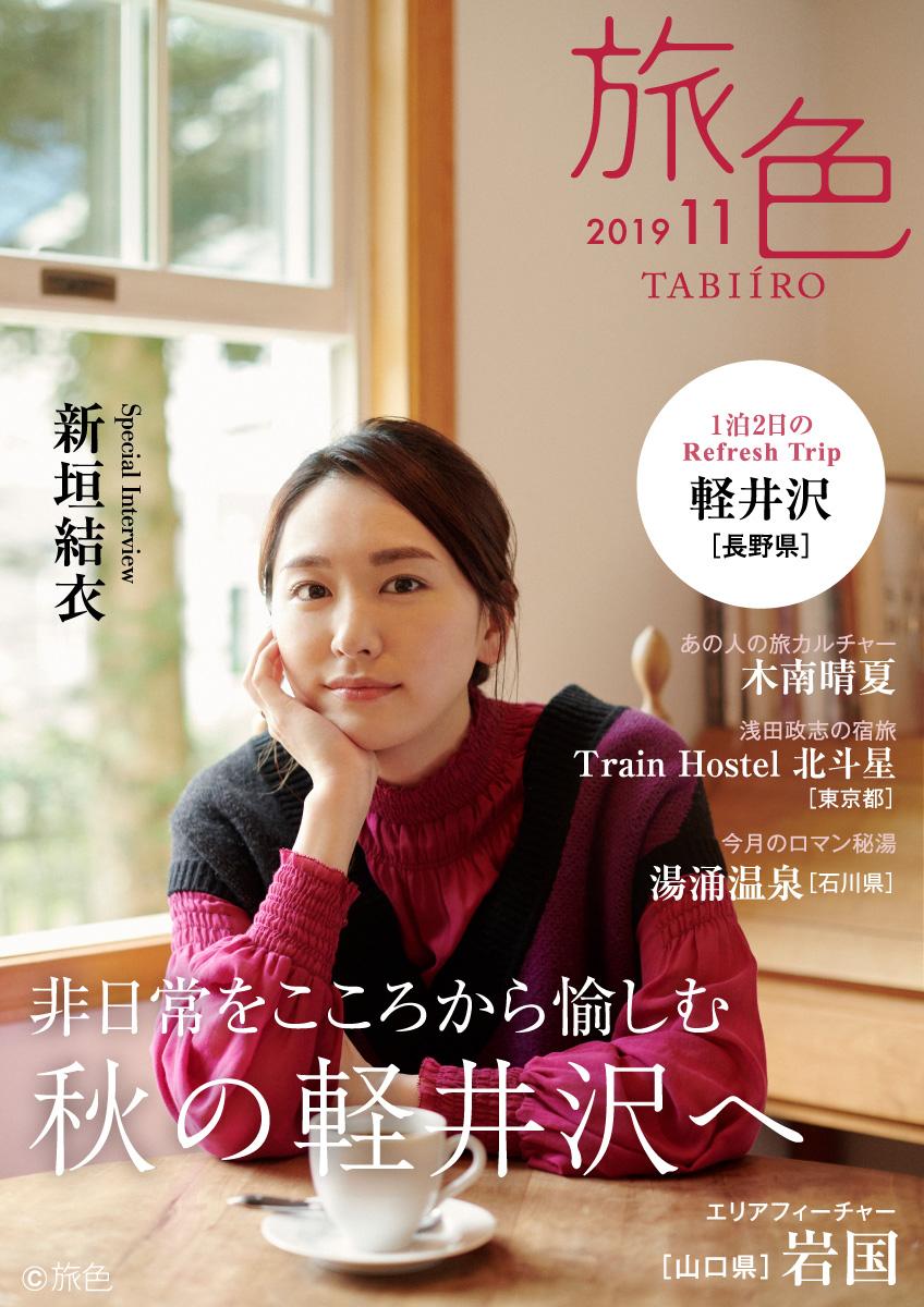 [月刊旅色]2019年11月号