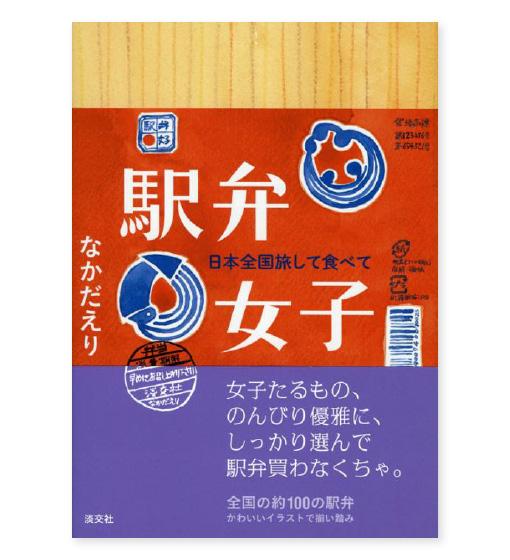 『駅弁女子-日本全国旅して食べて』