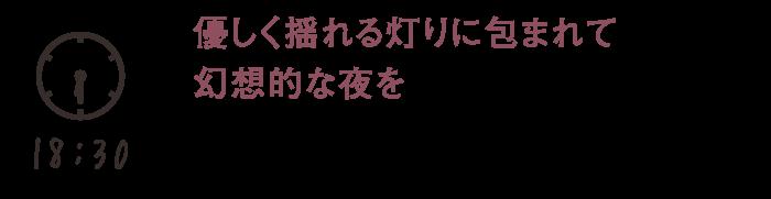 優しく揺れる灯りに包まれて幻想的な夜を 軽井沢高原教会