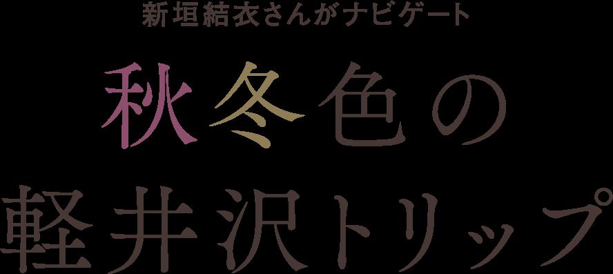 新垣結衣さんがナビゲート 秋冬色の軽井沢トリップ
