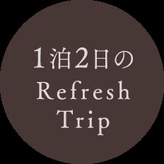 1泊2日のRefreshTrip