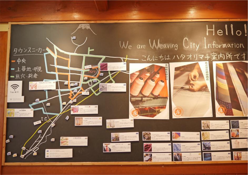 富士山駅の「ハタオリマチ案内所」で富士吉田の織物の歴史を学び、街の織物工場やショップの情報をゲットしよう