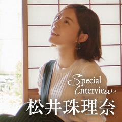 スペシャルインタビュー