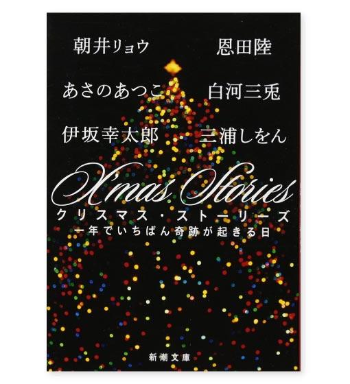 『X'mas Stories 一年でいちばん奇跡が起きる日』