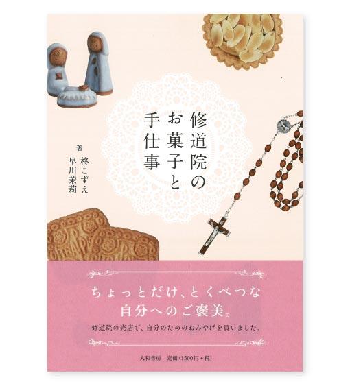 『修道院のお菓子と手仕事』