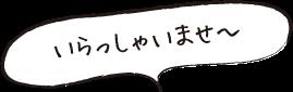 いらっしゃいませ〜