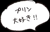 プリン大好き!!