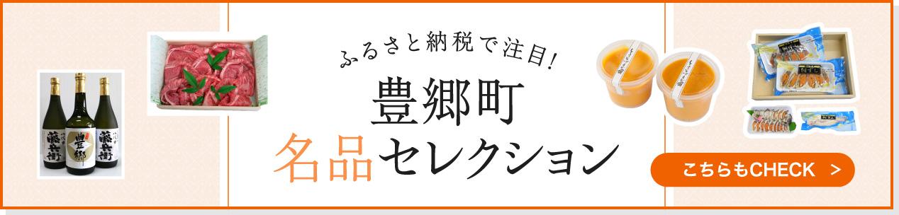豊郷名物コレクション