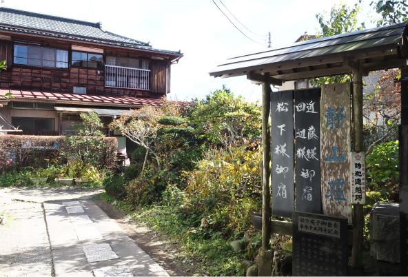 ケーブルカーの御岳山駅を降りて10分ほど歩くと見える静山荘