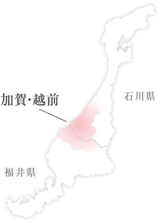 加賀・越前(石川県・福井県)