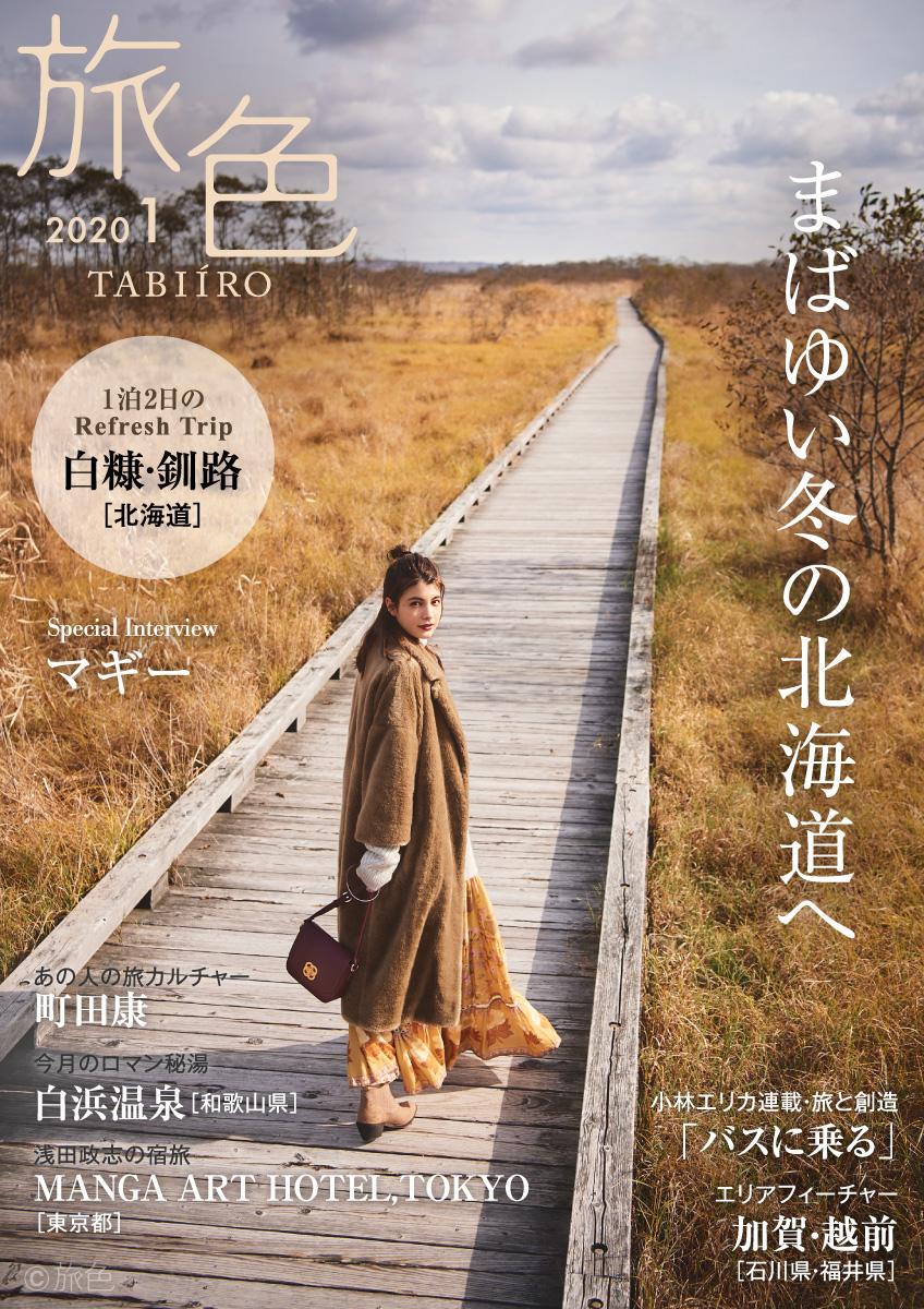 [月刊旅色]2020年1月号