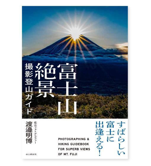 『富士山絶景撮影登山ガイド』