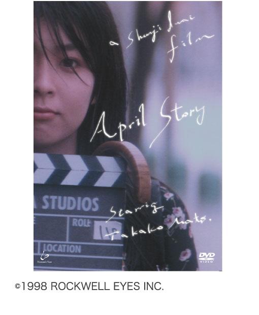『四月物語』