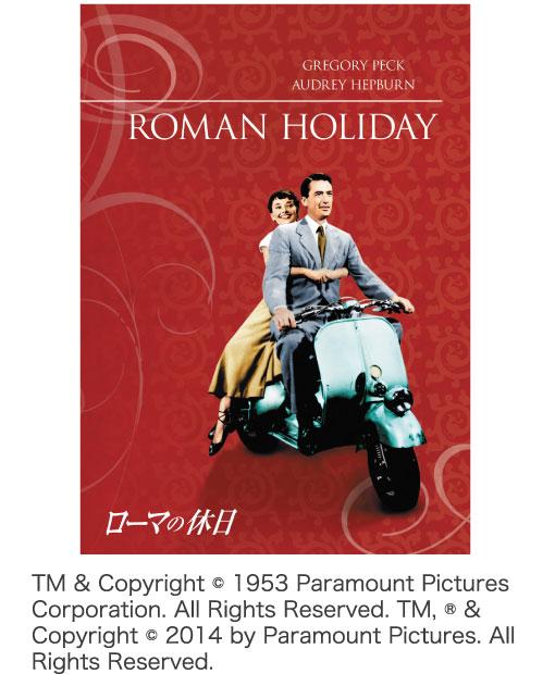 『ローマの休日』
