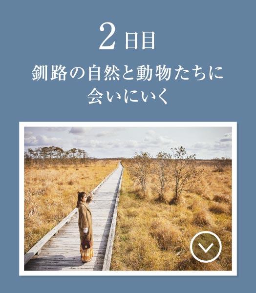 2日目 釧路の自然と動物たちに会いにいく