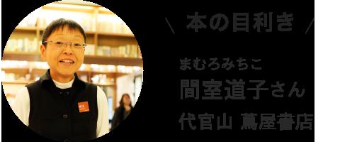間室道子さん 代官山 蔦屋書店
