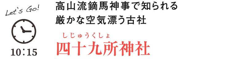 高山流鏑馬神事で知られる厳かな空気漂う古社 四十九所神社