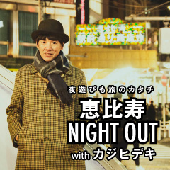 連載 NIGHT OUT