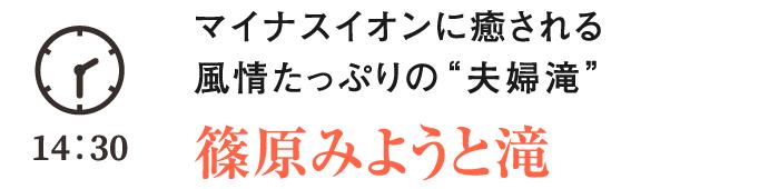 """マイナスイオンに癒される風情たっぷりの""""夫婦滝"""" 篠原みようと滝"""