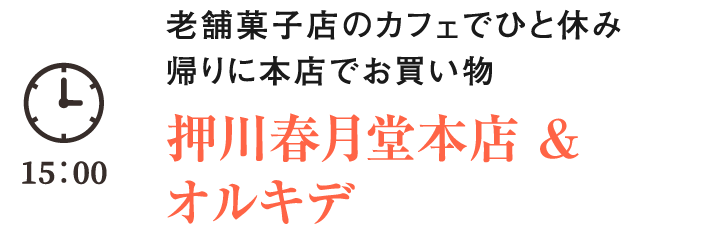 老舗菓子店のカフェでひと休み帰りに本店でお買い物 押川春月堂本店 & オルキデ