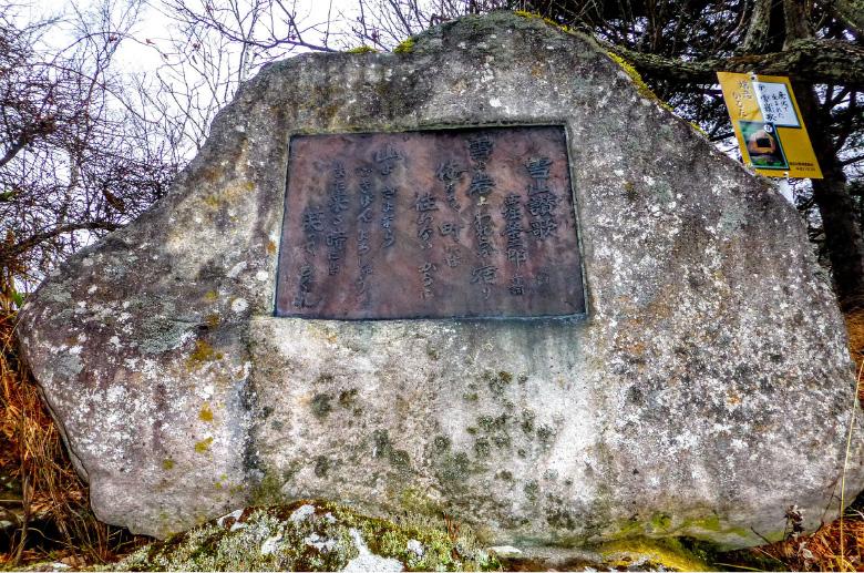 雪山讃歌の碑