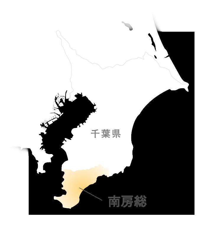南房総(千葉県)